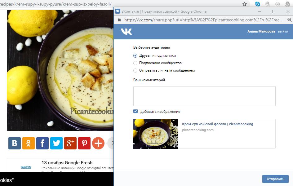 ВКонтакте _ Поделиться ссылкой