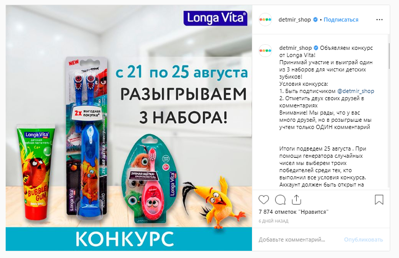 Детский конкурс в Instagram