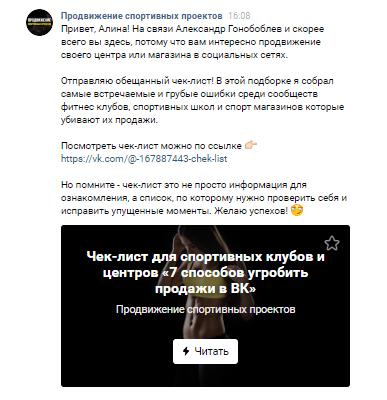 Диалоги -вк