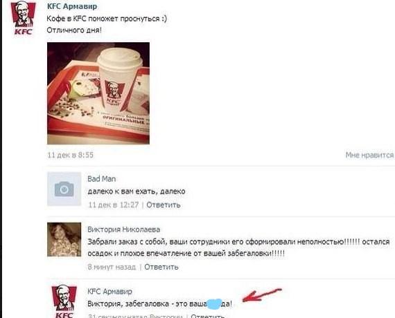 Грубое общение представителей бренда с пользователями в соцсети