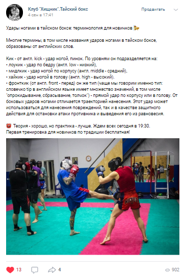 Пост группы ВКонтакте