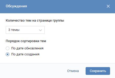 Обсуждения вконтакте ранжирование