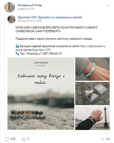 Охват рекламной записи вконтакте