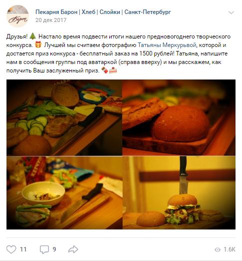 Конкурс в группе ВКонтакте