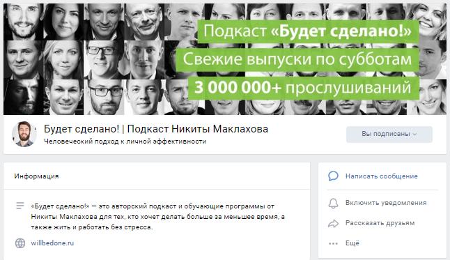 Подкаст Никиты Маклахова