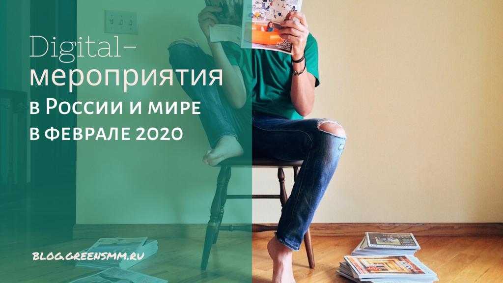 Digital-мероприятия в России и мире в феврале 2020