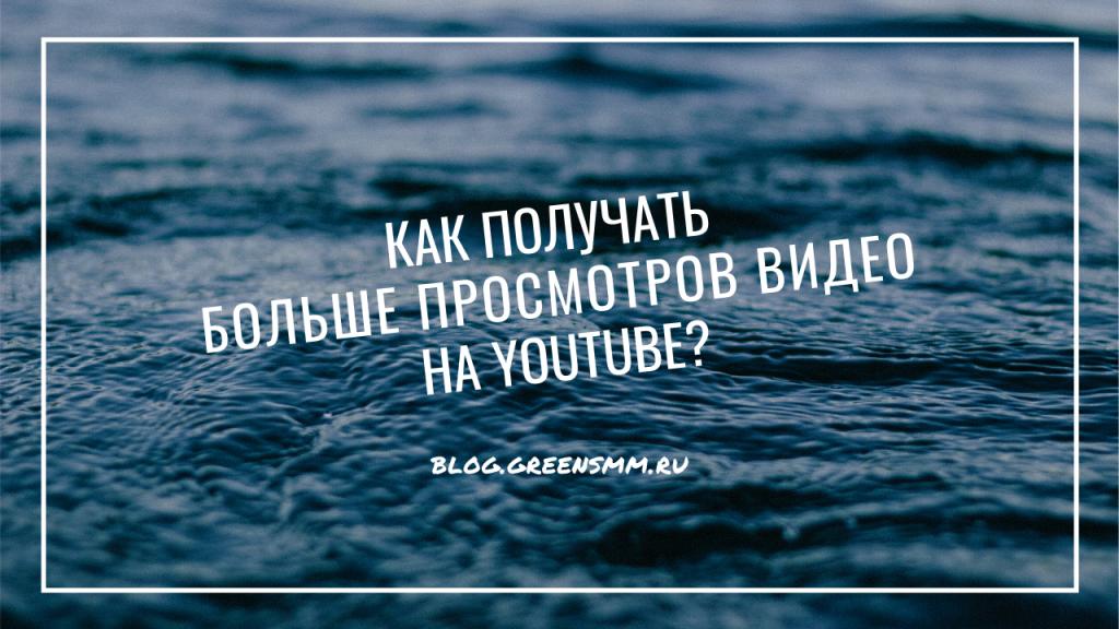 Как получать больше просмотров видео на YouTube?