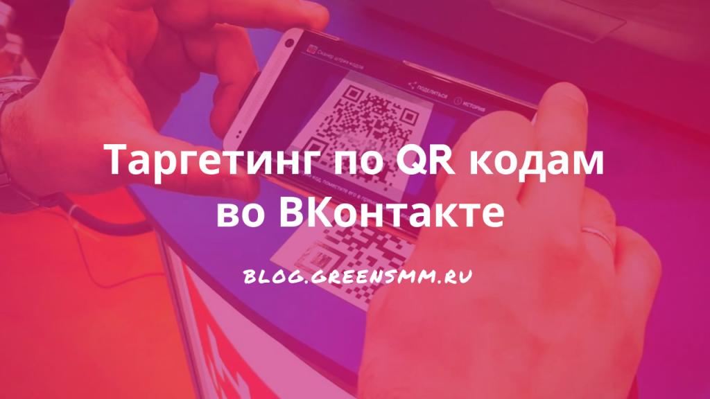 Таргетинг по QR кодам во ВКонтакте