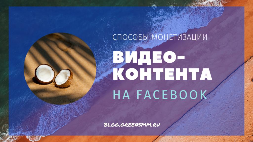 Способы монетизации видео-контента на Facebook