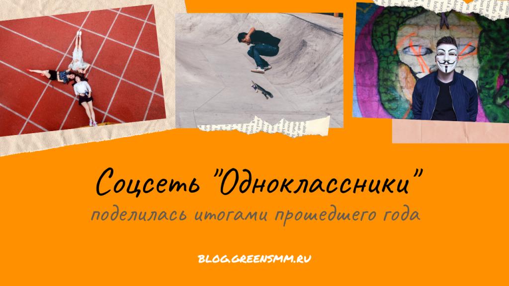 Соцсеть Одноклассники поделилась итогами прошедшего года