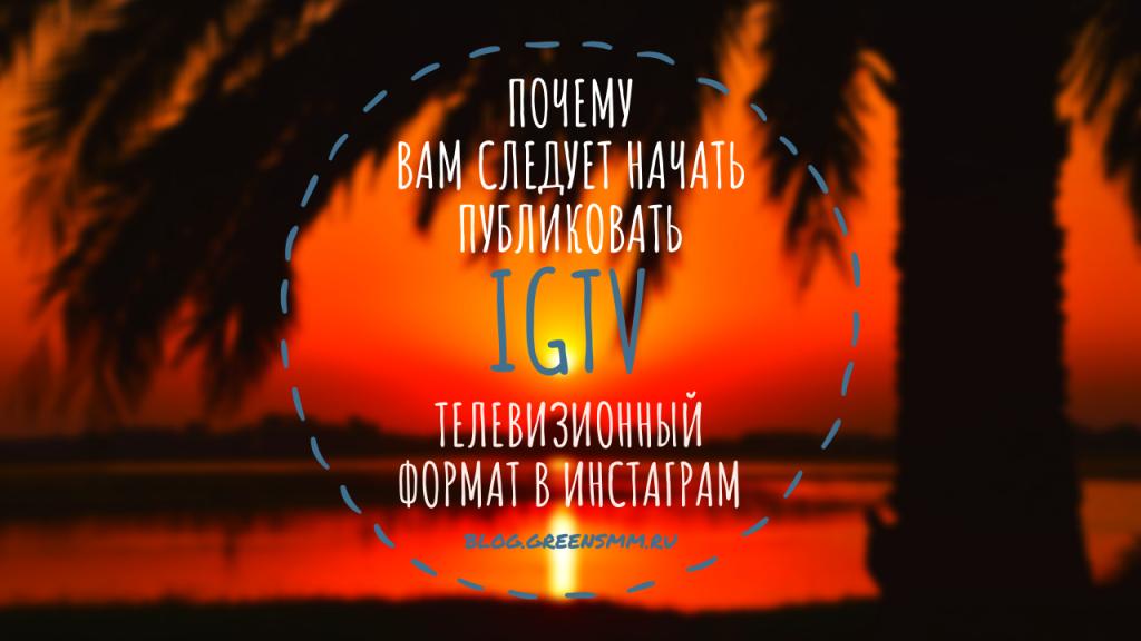 IG TV в Инстаграм