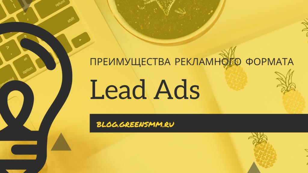 Преимущества рекламного формата Lead Ads