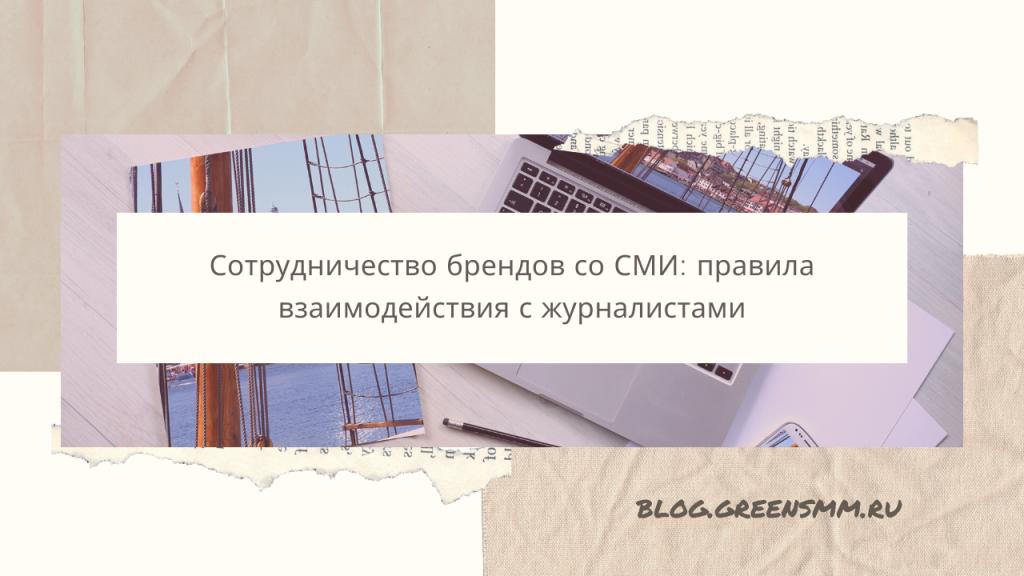 Сотрудничество брендов со СМИ: правила взаимодействия с журналистами