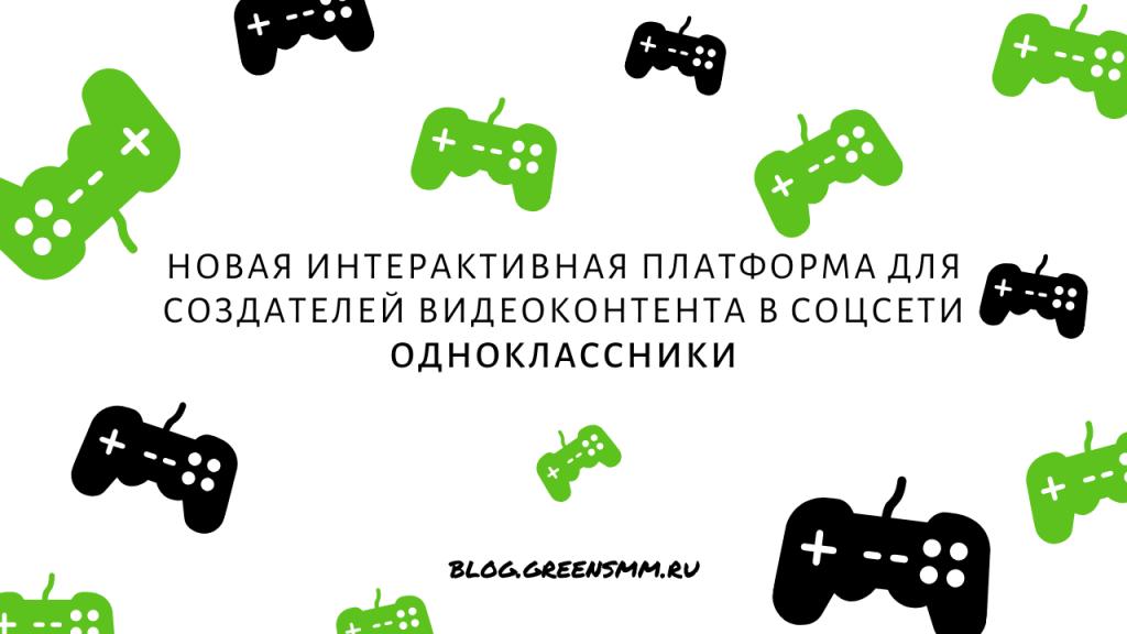 Новая интерактивная платформа для создателей видеоконтента в соцсети Одноклассники