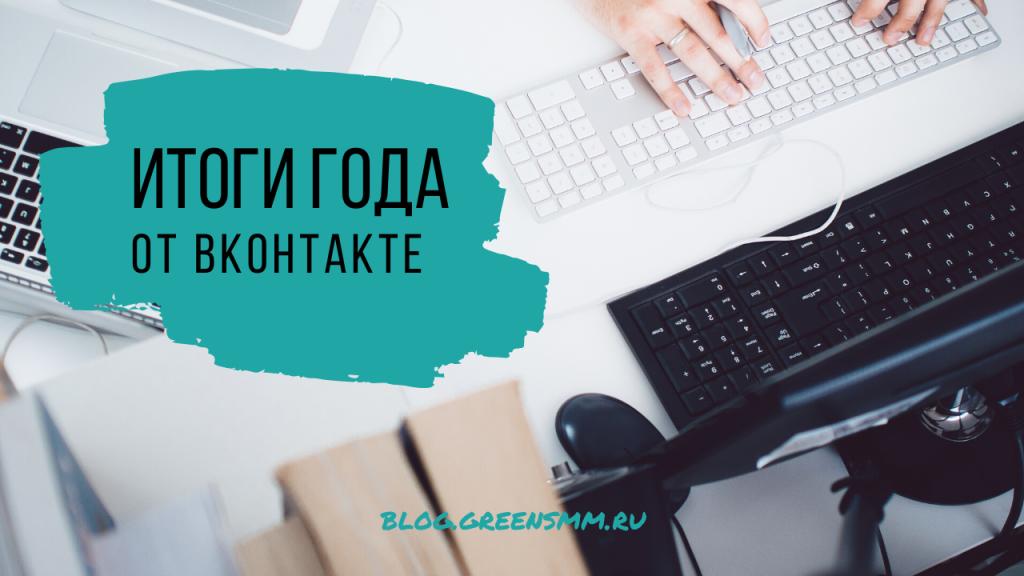 Итоги года от ВКонтакте