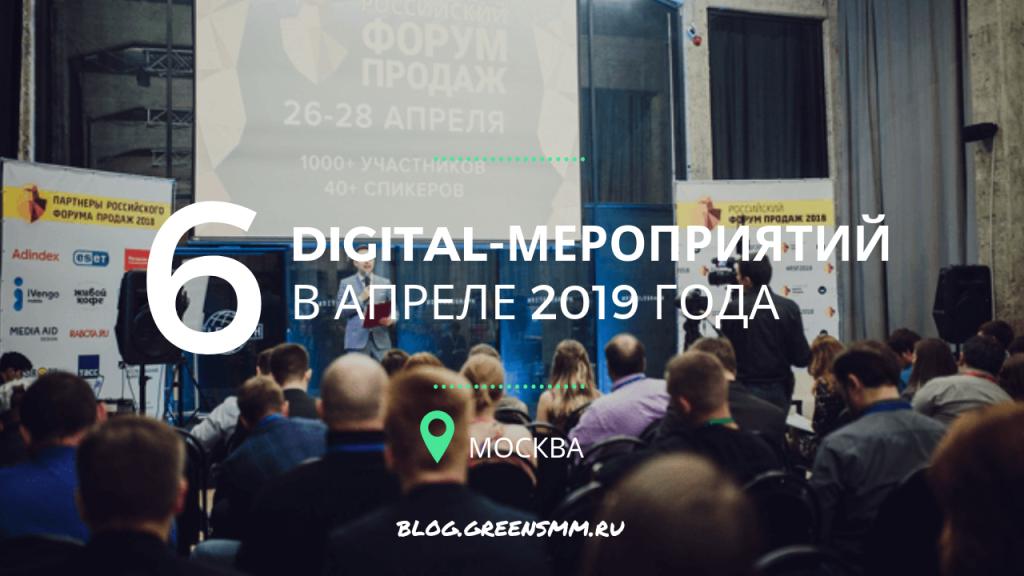 Мероприятия в области маркетинга и рекламы на апрель 2019