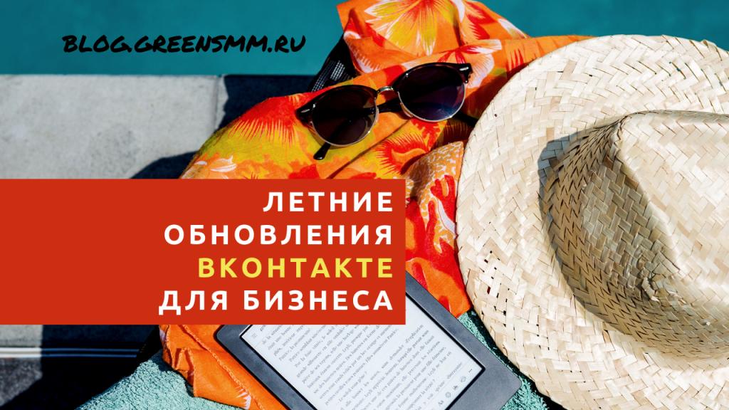 Летние обновления ВКонтакте для бизнеса