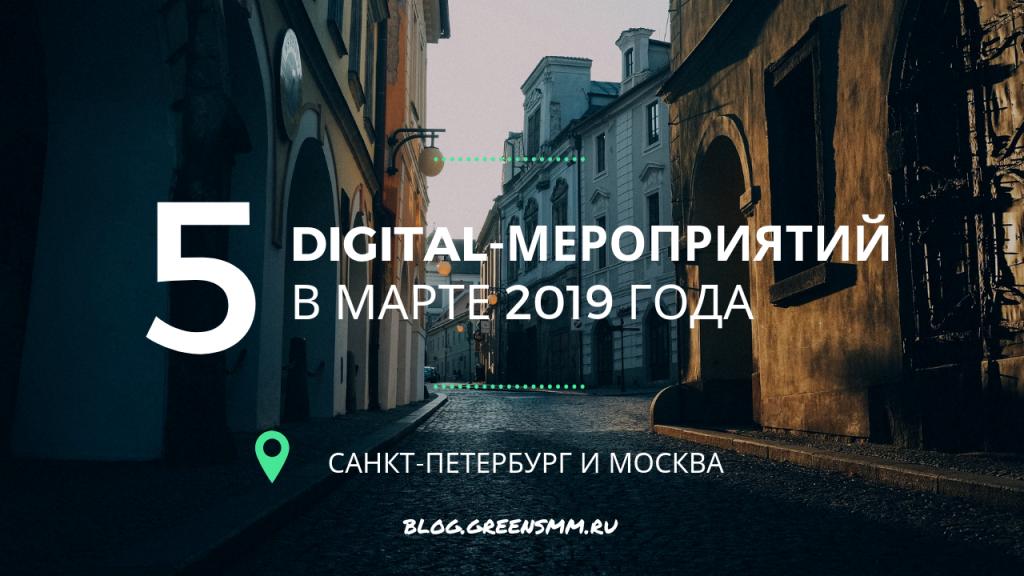 Digital-мероприятия в Москве и Санкт-Петербурге в марте
