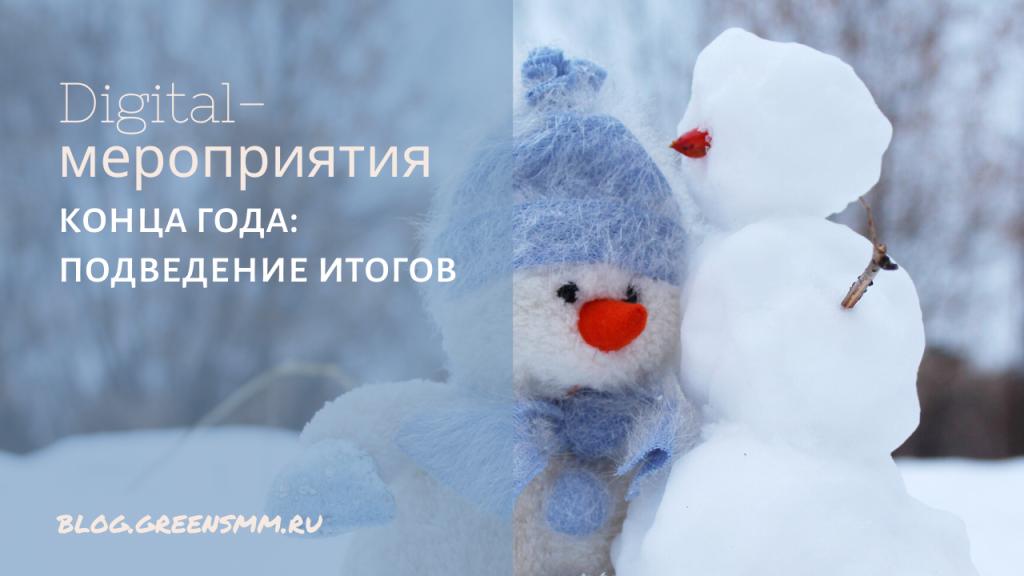 Digital-мероприятия в Москве и Санкт-Петербурге конца года: подведение итогов