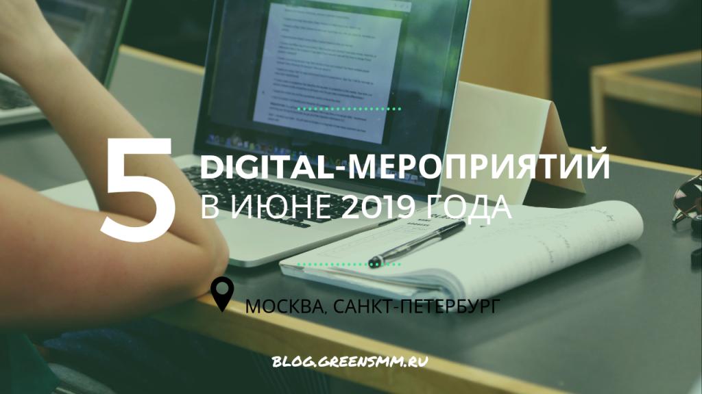 Digital-мероприятия в Москве и Санкт-Петербурге в июне