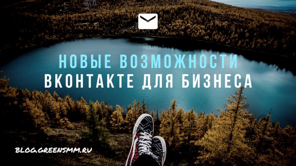 Новые возможности ВКонтакте для бизнеса