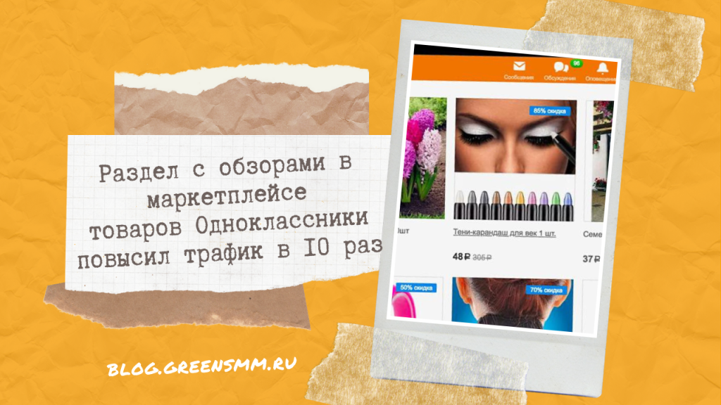 Раздел с обзорами в маркетплейсе товаров Одноклассники повысил трафик в 10 раз