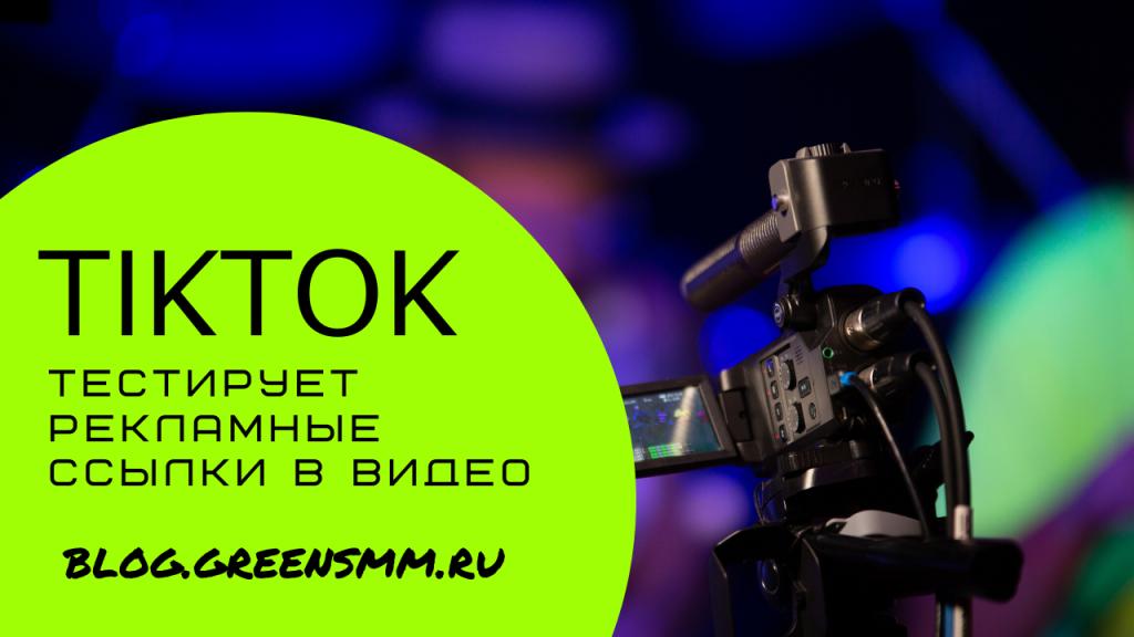 TikTok тестирует рекламные ссылки в видео