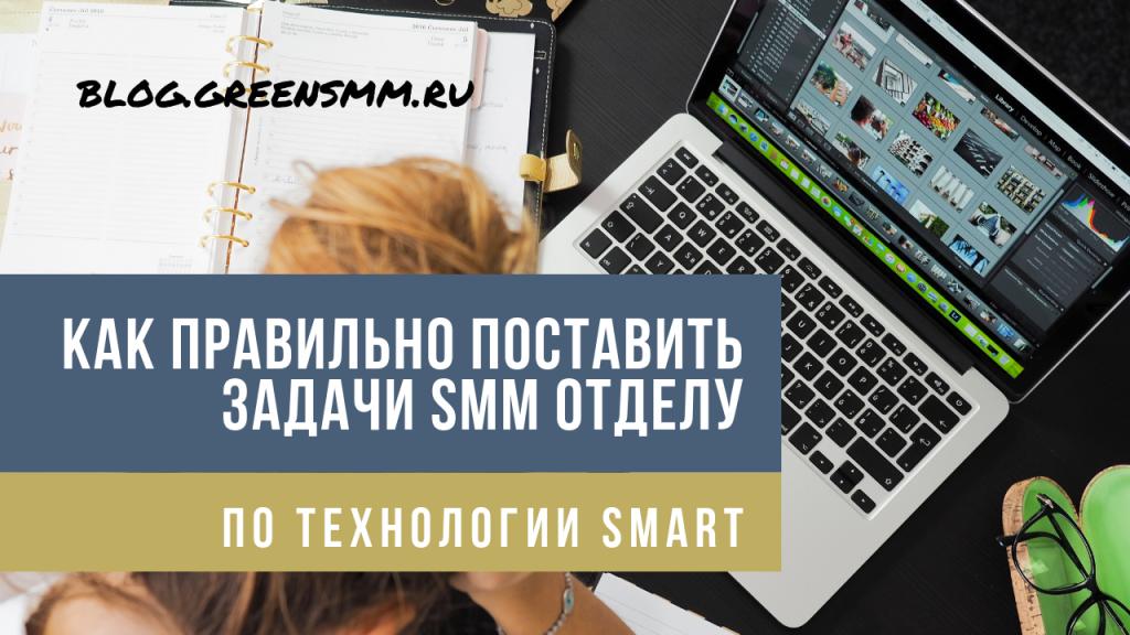 Как правильно поставить задачи SMM отделу по технологии SMART?