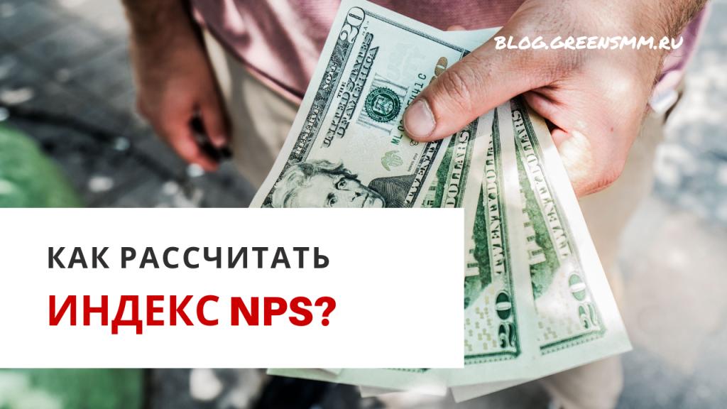 Как рассчитать индекс NPS?