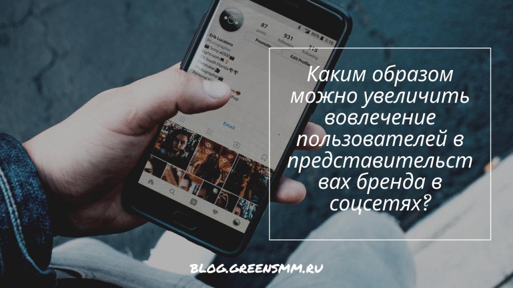 Каким образом можно увеличить вовлечение пользователей в представительствах бренда в соцсетях?