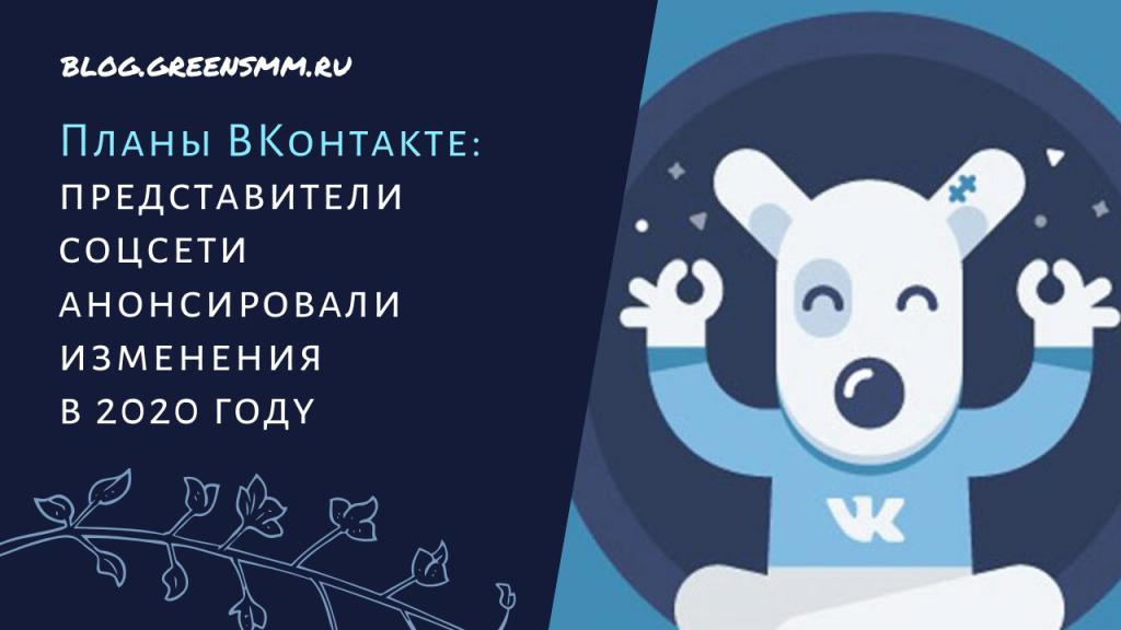 Планы ВКонтакте: представители соцсети анонсировали изменения в 2020 году
