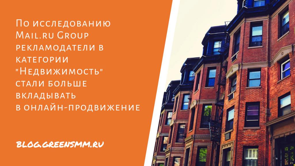 """По исследованию Mail.ru Group рекламодатели в категории """"Недвижимость"""" стали больше вкладывать в онлайн-продвижение"""