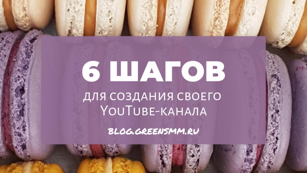 6 шагов для создания своего YouTube канала