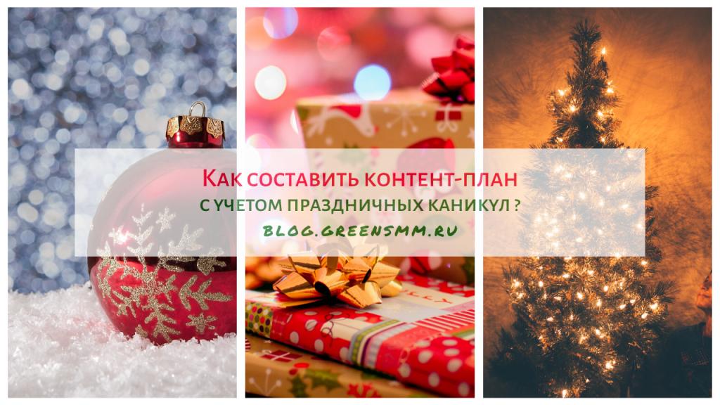 Как составить контент-план с учетом праздничных каникул?