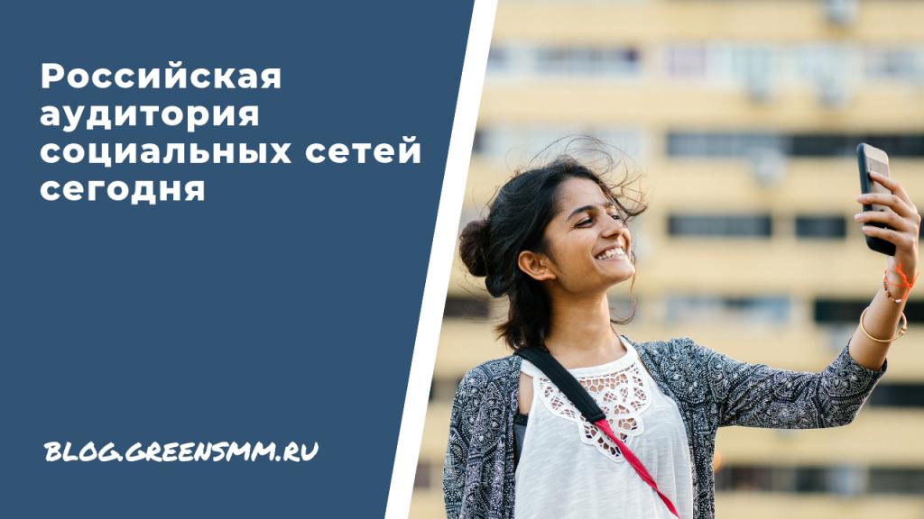 Российская аудитория социальных сетей сегодня