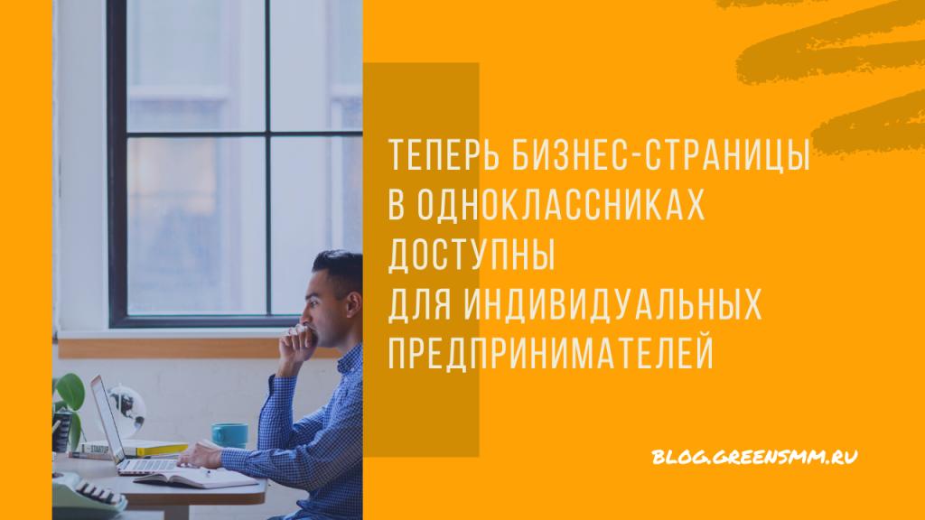 Теперь бизнес-страницы в Одноклассниках доступны и для индивидуальных предпринимателей