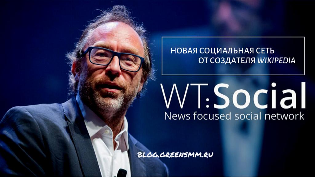 WT: Social - новая социальная сеть от создателя Wikipedia