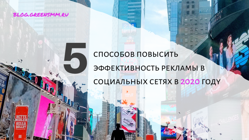 5 способов повысить эффективность рекламы в социальных сетях в 2020 году