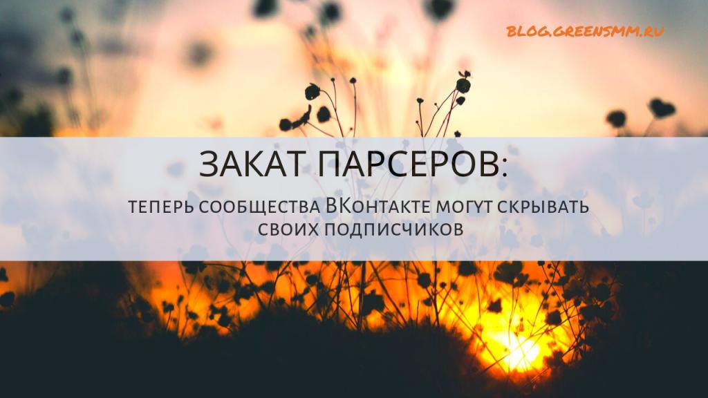 Закат парсеров: теперь сообщества ВКонтакте могут скрывать своих подписчиков