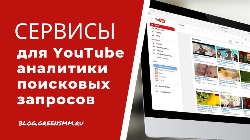Сервисы для YouTube аналитики поисковых запросов