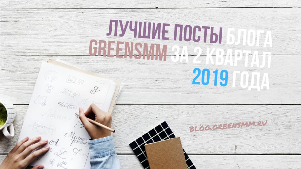 Лучшие посты блога GreenSMM за 2 квартал 2019 года
