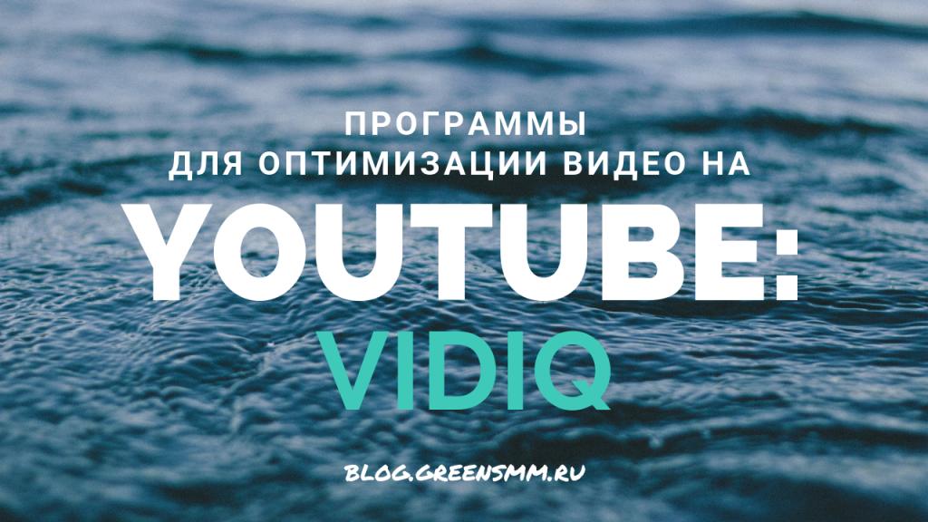 Программы для оптимизации видео на YouTube: VidIQ
