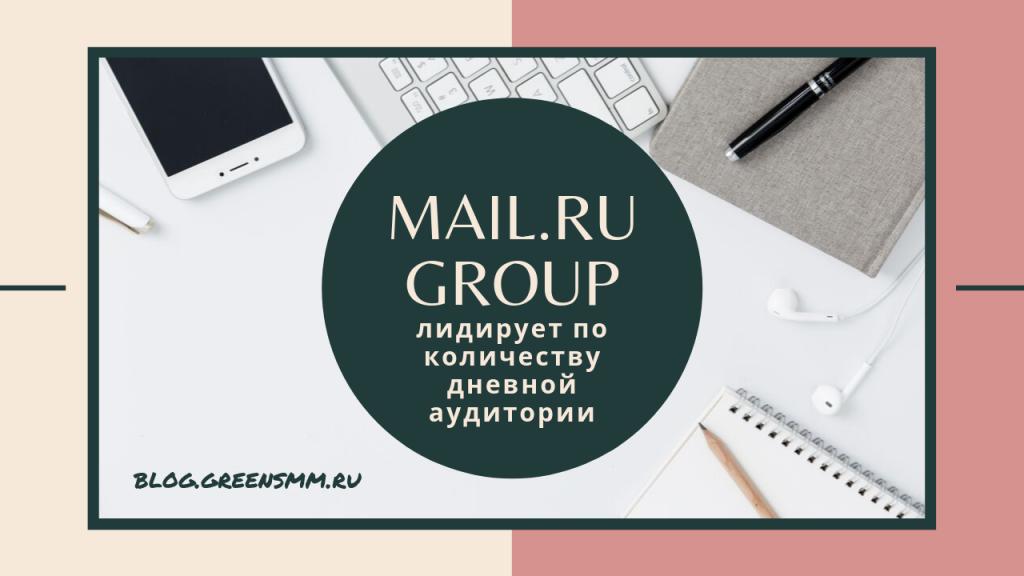 Mail.ru Group лидирует по количеству дневной аудитории