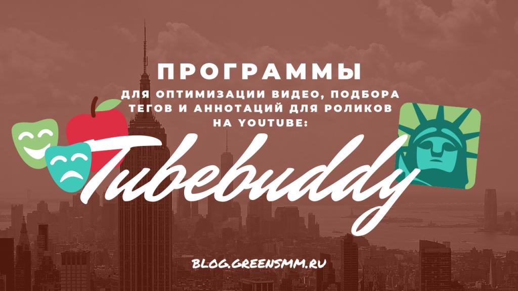 Программа для оптимизации видео, подбора тегов и аннотаций для роликов на YouTube Tubebuddy