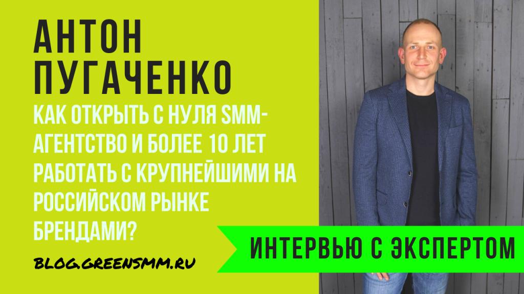 Как открыть с нуля SMM-агентство и более 10 лет работать с крупнейшими на российском рынке брендами?