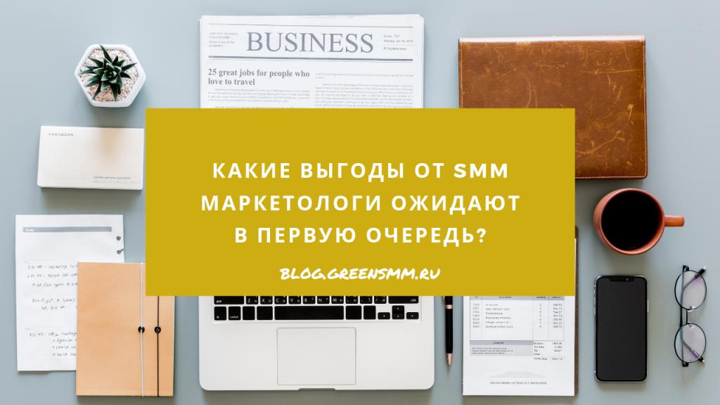 Какие выгоды от SMM маркетологи ожидают в первую очередь?
