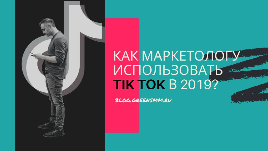 Как маркетологу использовать Tik Tok в 2019?