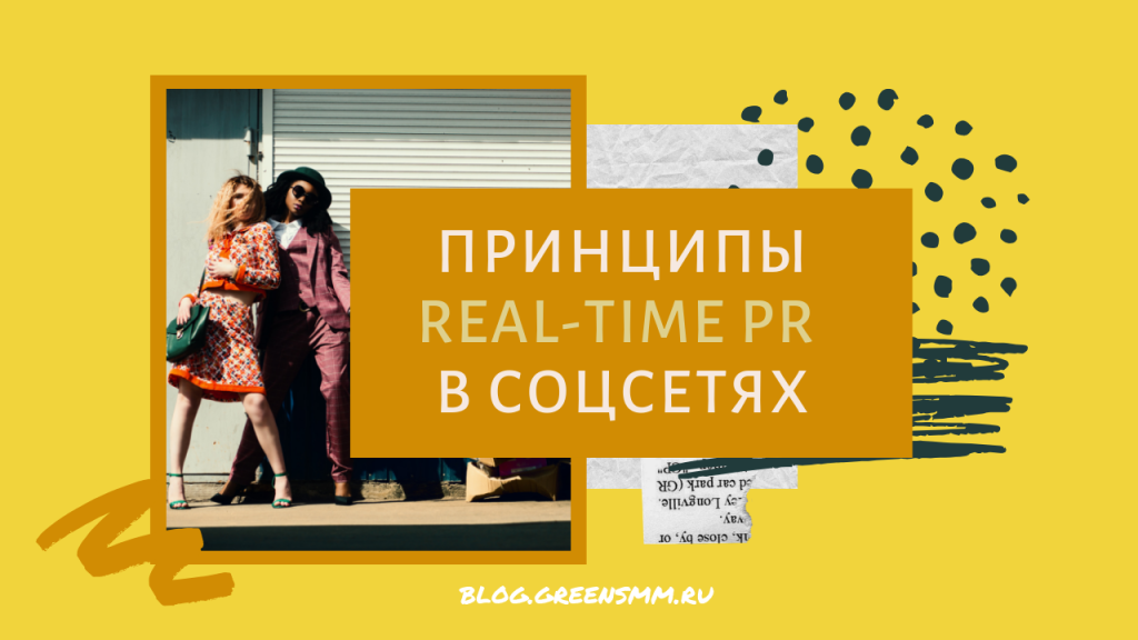 Принципы Real-Time PR в соцсетях