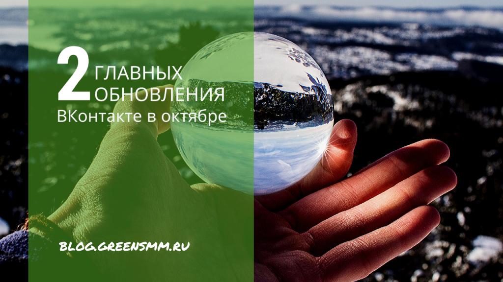 Два главных обновления ВКонтакте в октябре