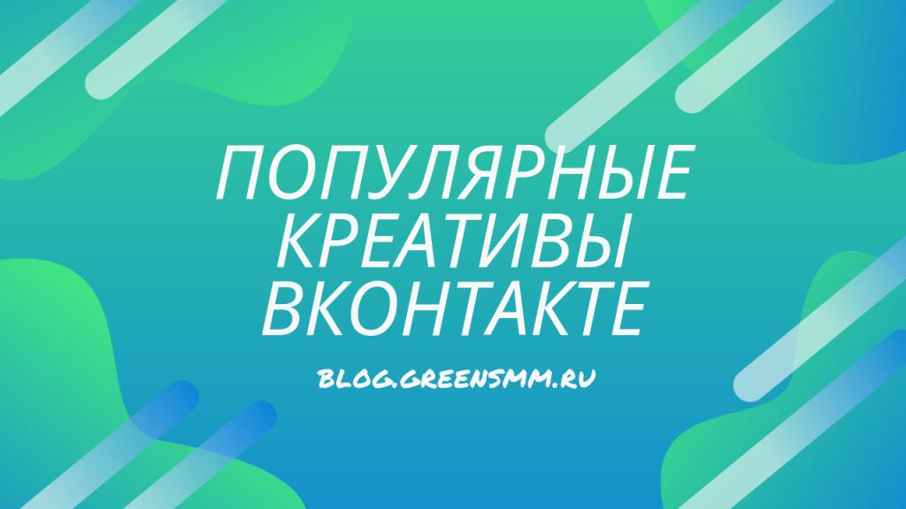 Популярные креативы во ВКонтакте